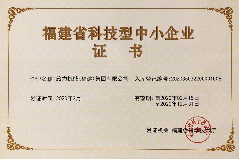 给力机械荣获福建省科技型企业证书